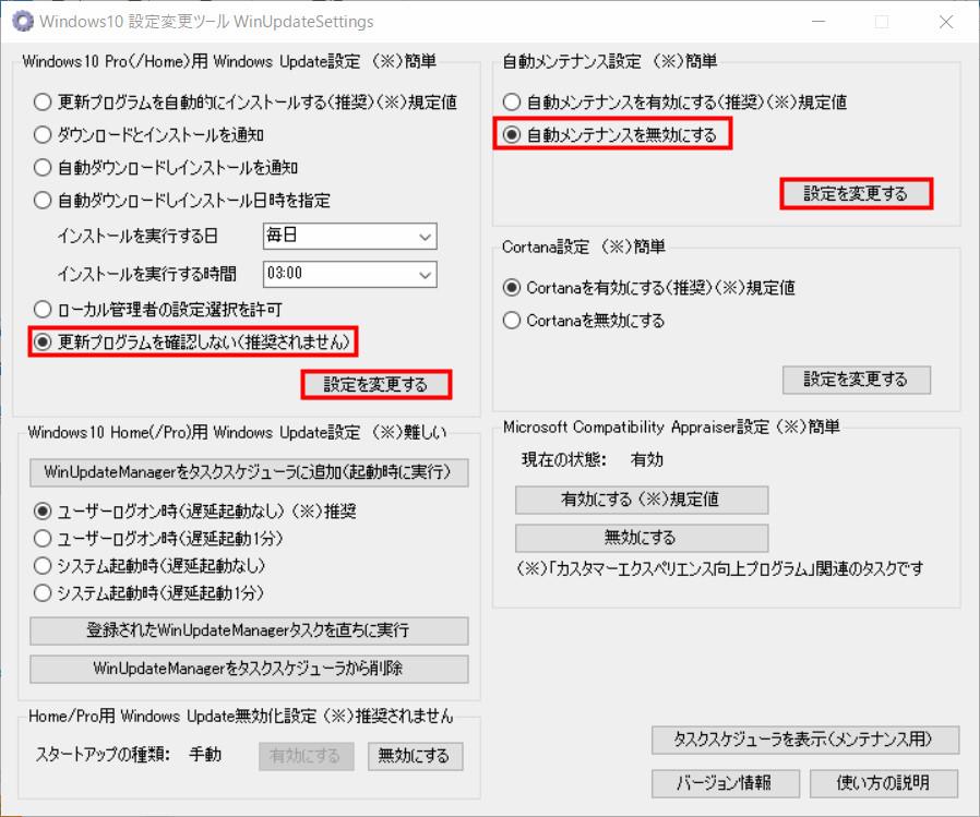 Windows10設定変更ツールの設定を適応
