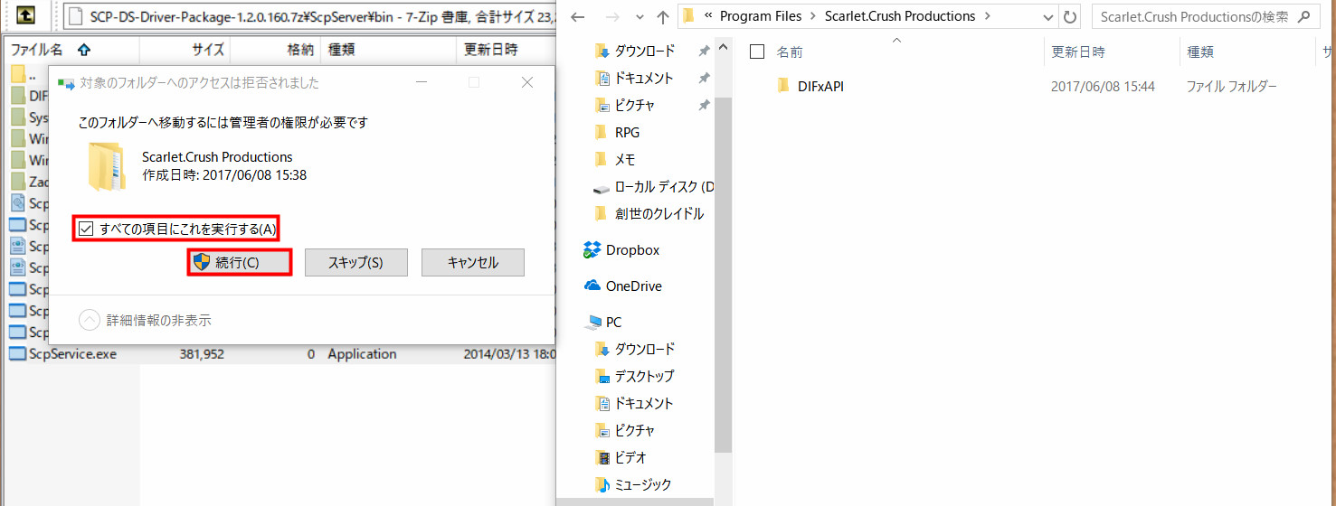 Input Wrapper for DS3をインストール03-1