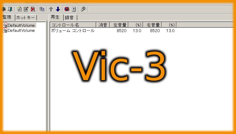 音量に上限を設定して、上げすぎを防いでくれる「Vic-3」