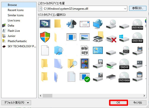 IconPackagerの使い方08