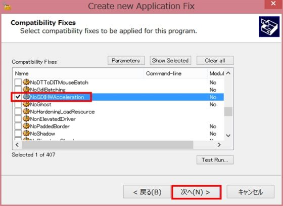 Microsoft Application Compatibility ToolkitでFPS改善4