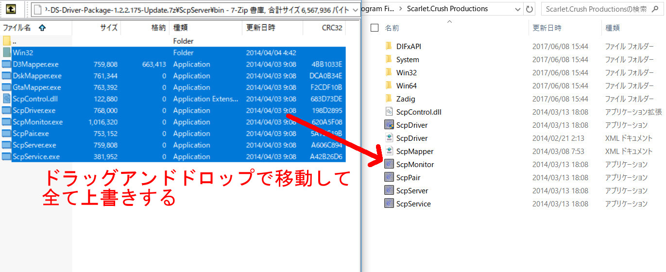 Input Wrapper for DS3をインストール04