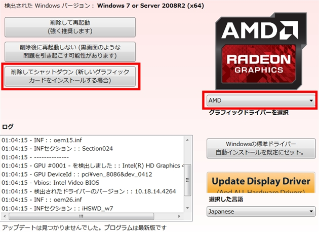 Display Driver Uninstallerの使い方