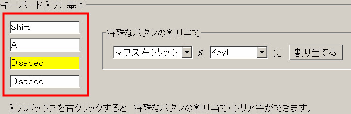 Joy to keyの使い方08