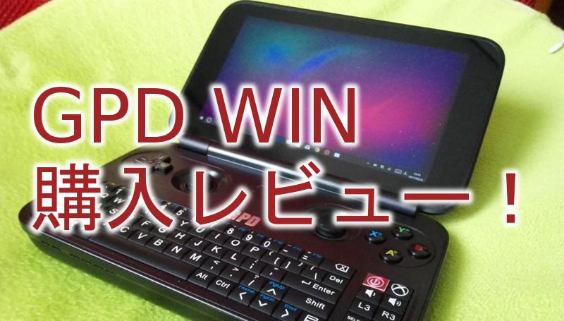 GPD WINレビュー!ゲームはプレイできる?モバイルPCとしてはどうなのか?