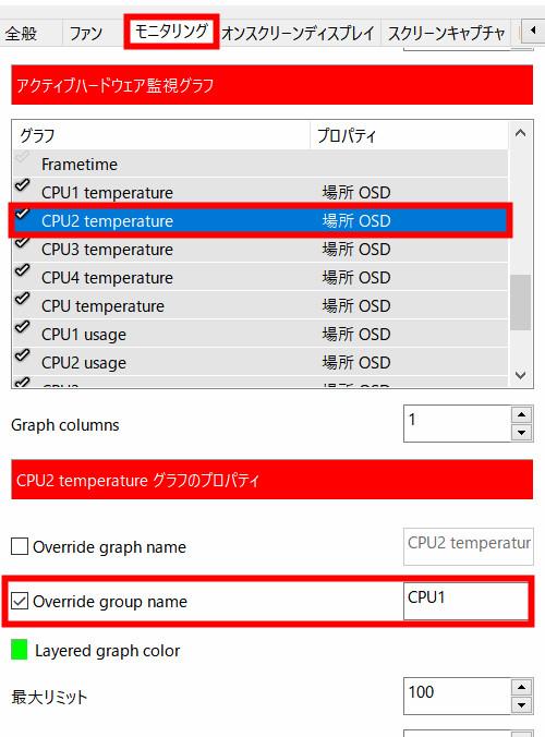CPU、GPUの使用率と温度をひとまとめにする01