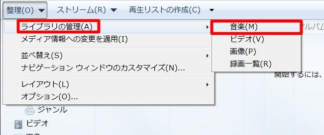 WindowsMediaPlayerで音楽が取り込めなくなった時の対処方法02