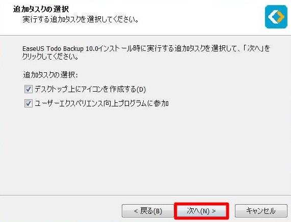 EaseUS Todo Backupをインストール05
