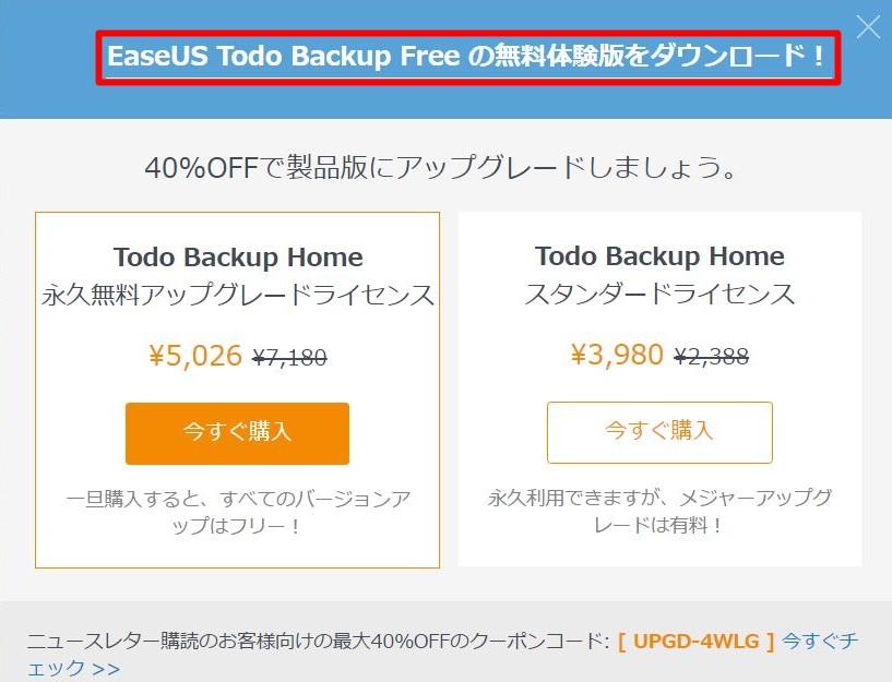 EaseUS Todo Backupをダウンロード03