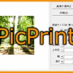 好きなサイズや場所を指定して印刷することが出来る「PicPrint」