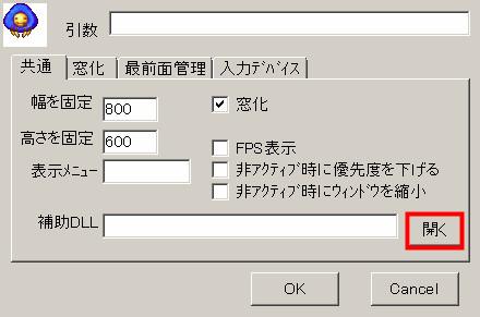 DirectXウィンドウ化ツールの使い方04
