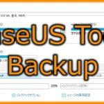 新しいHDDやSSDにデータを引き継ぐならクローン作成がおすすめ!「EaseUS Todo Backup」