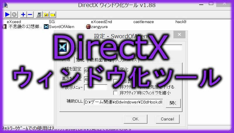 フルスクリーンでしか起動できないゲームをウィンドウモードでプレイする「DirectXウィンドウ化ツール」