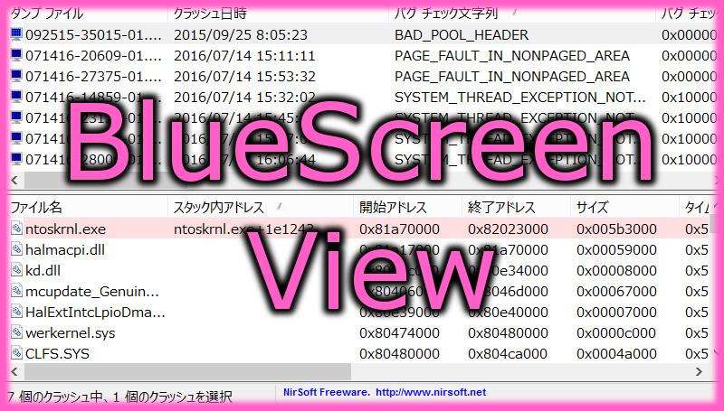 ブルースクリーンの詳細を一覧で表示できる「BlueScreenView」