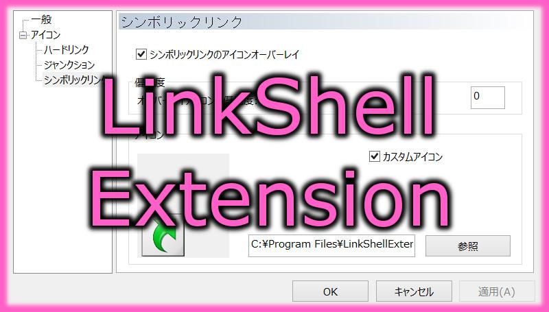 右クリックに特殊リンクを作成する項目を追加する「LinkShellExtension」