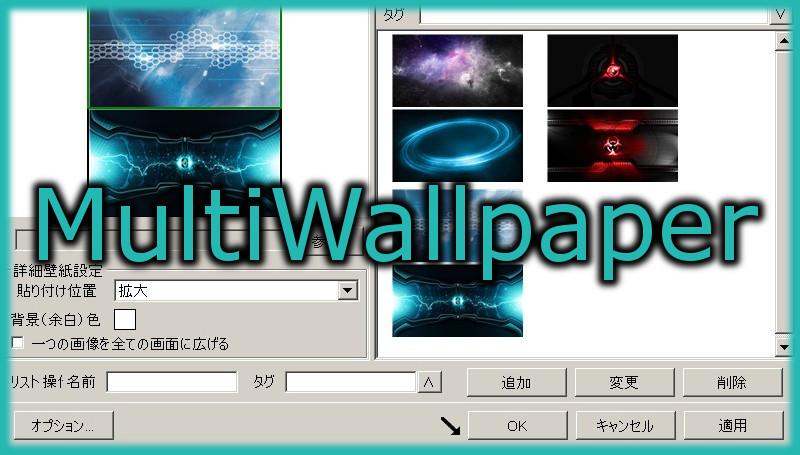 デュアルディスプレイ環境の壁紙を画像ごとに指定できる「MultiWallpaper」