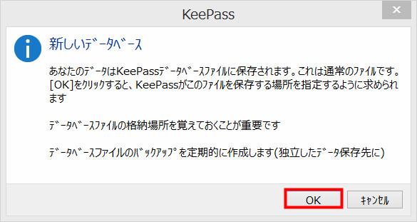 KeePassの使い方02