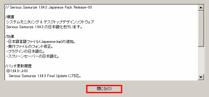 Samurizeを日本語化する04