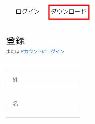 DropBoxをダウンロードする01