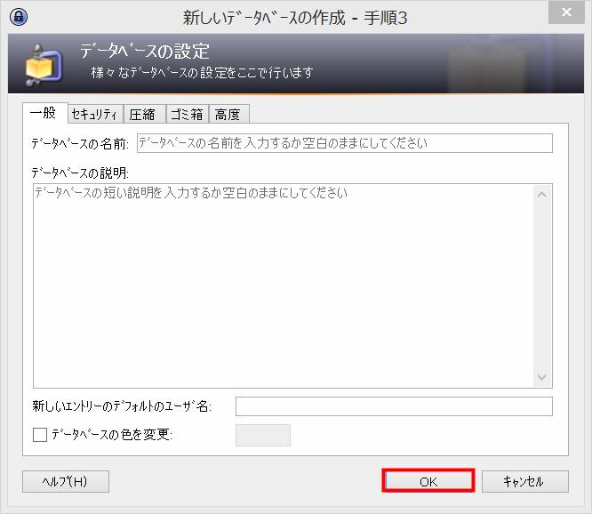 KeePassの使い方04