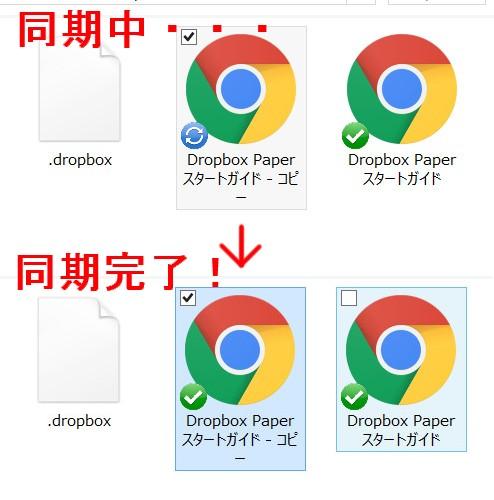 DropBoxの使い方01