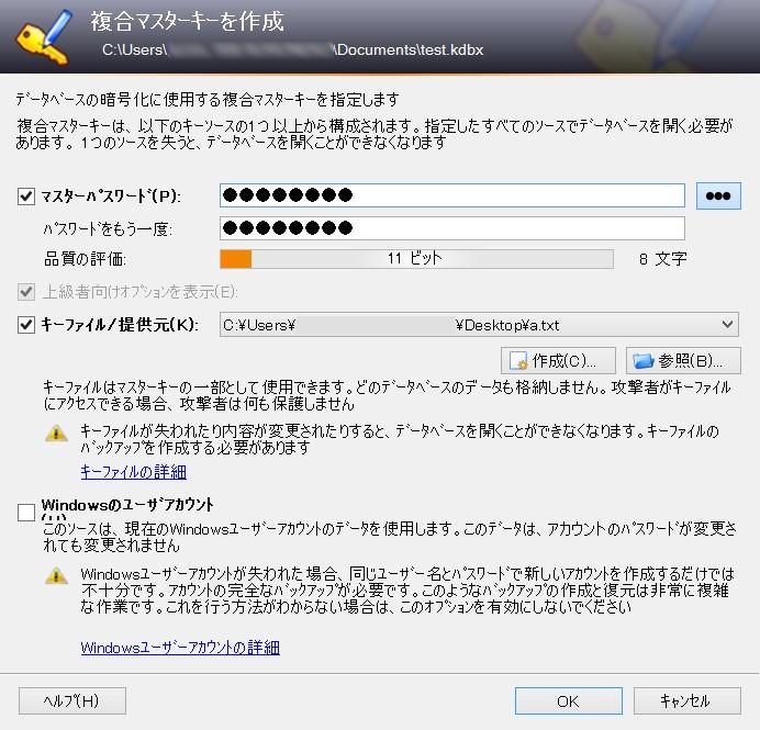 KeePassの使い方03