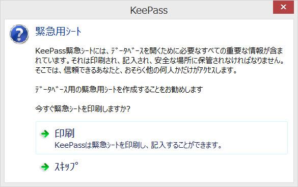 KeePassの使い方05