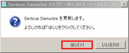 Samurizeを日本語化する03