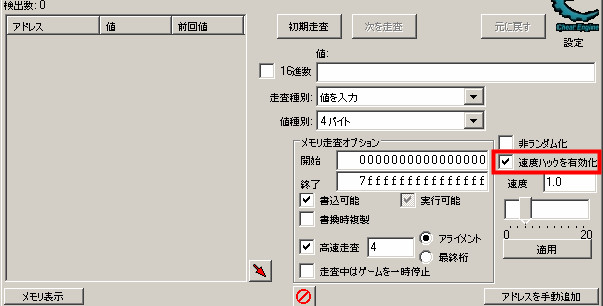 Cheat Engineの使い方04