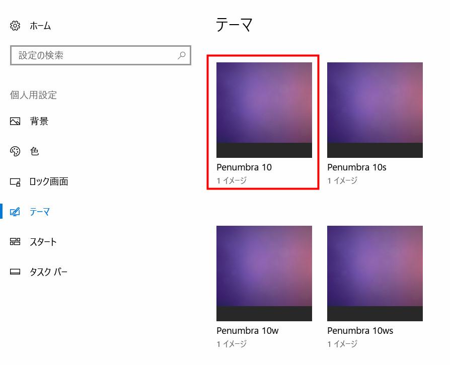 非公式テーマをWindows10に適応する08