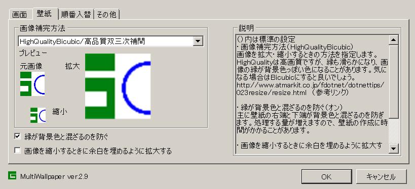 MultiWallpaperの使い方09