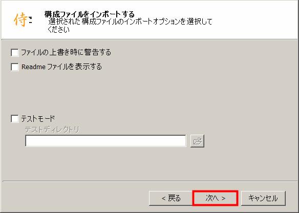 Samurizeの使い方04