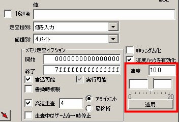 Cheat Engineの使い方05