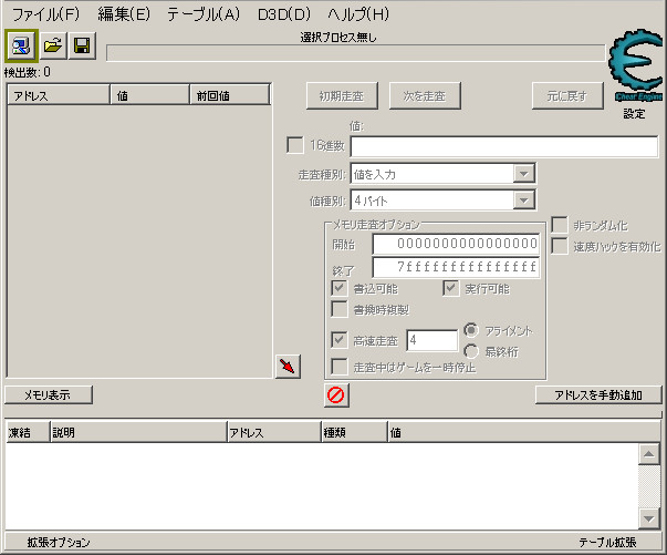 Cheat Engineの使い方01
