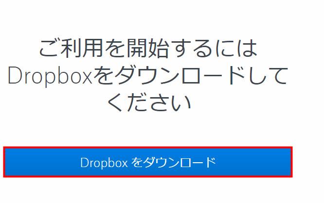 DropBoxをダウンロードする02