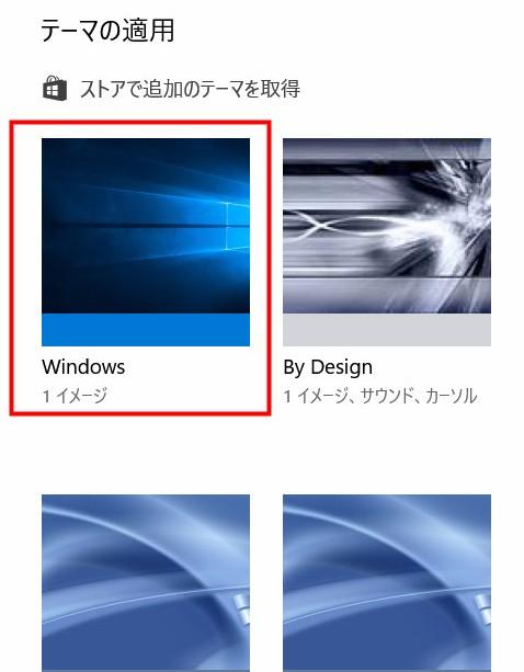 非公式テーマをWindows10に適応する10