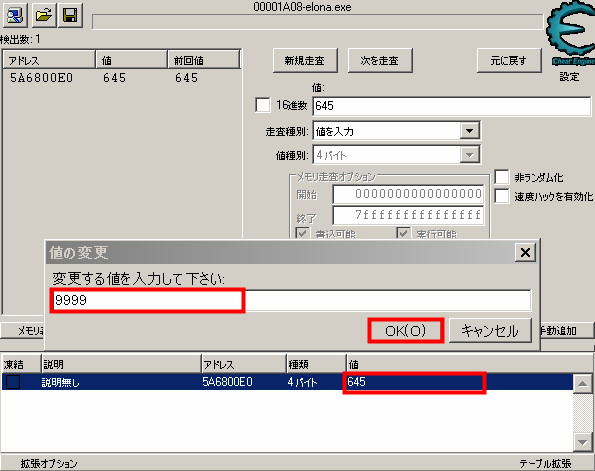 Cheat Engineの使い方11