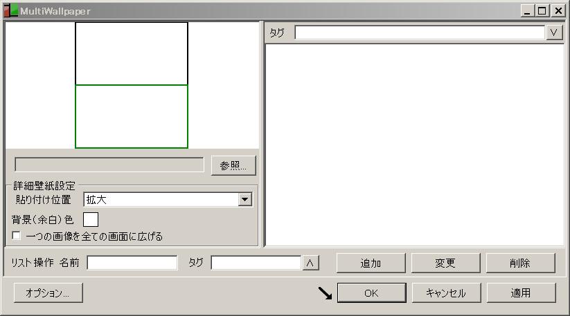 MultiWallpaperの使い方01
