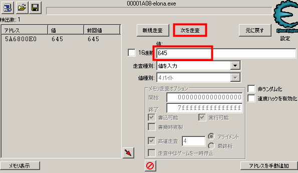 Cheat Engineの使い方09