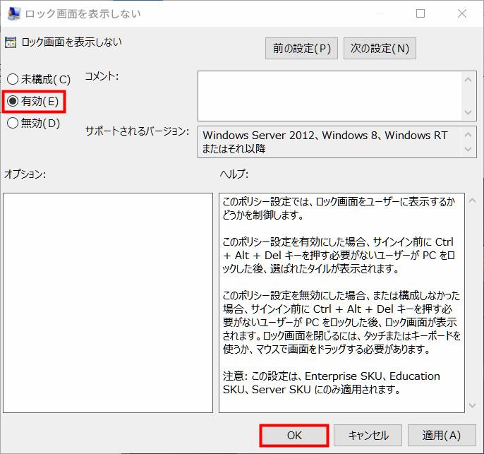 Window10のロック画面およびパスワード入力画面を表示しないようにする03