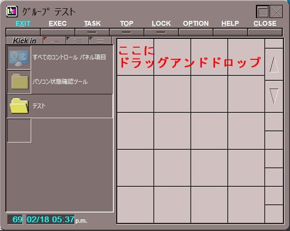 Kick in 2000の使い方08