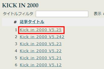 Kick in 2000をダウンロード01