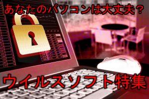 サイドバー用サムネ ウイルスソフト特集