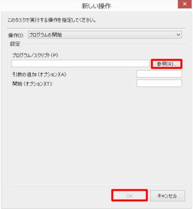 miix2 8タッチパネル修正09