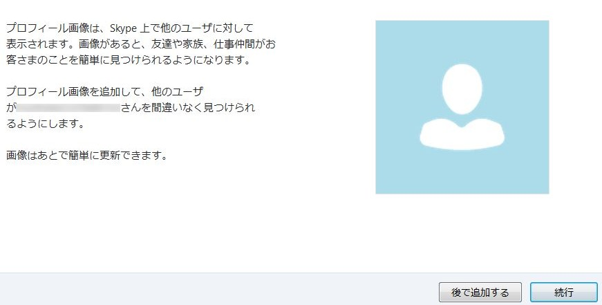 Skypeで無料通話を楽しもう!登録編09