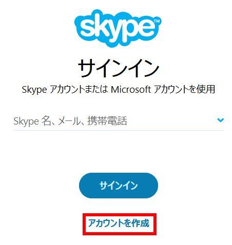Skypeで無料通話を楽しもう!登録編04