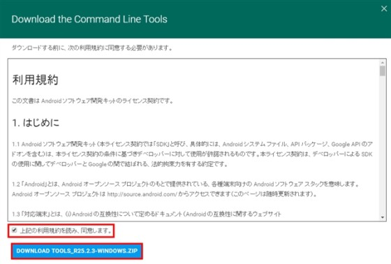AndroidSDK本体ダウンロード 規約画面