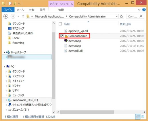 Microsoft Application Compatibility Toolkit インストール3