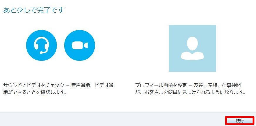 Skypeで無料通話を楽しもう!登録編08