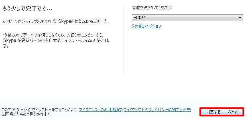 Skypeで無料通話を楽しもう!登録編02
